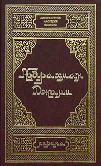 Абдурахман джами лирика