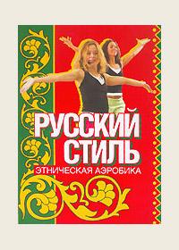 Этническая аэробика - Русский стиль