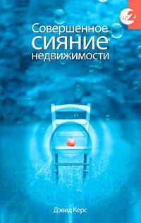 http://omstore.ru/images/products/kers-sovershennoesiyanie-b.jpg