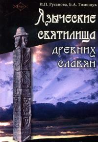 Русские календарные весенние и летние обряды и праздники