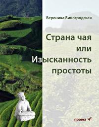 vinogrodskaya-strana-chaya-b.jpg